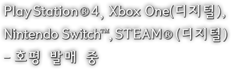 PlayStation®4, Xbox One(디지털), Nintendo Switch™- 2020년 3월 26일 STEAM®(디지털) – 3월 27일